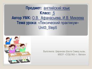 Предмет: английский язык Класс: 5 Автор УМК: О.В. Афанасьева, И.В. Михеева Те