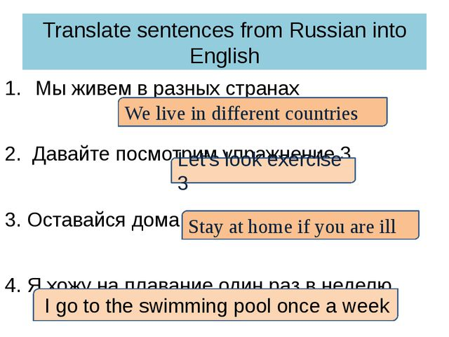 Translate sentences from Russian into English Мы живем в разных странах 2. Да...