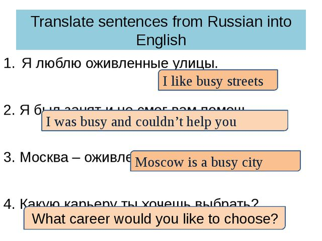 Translate sentences from Russian into English Я люблю оживленные улицы. 2. Я...