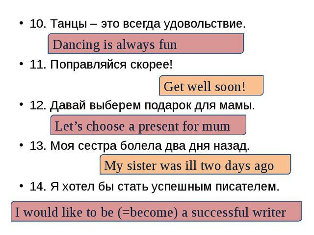 10. Танцы – это всегда удовольствие. 11. Поправляйся скорее! 12. Давай выбере...