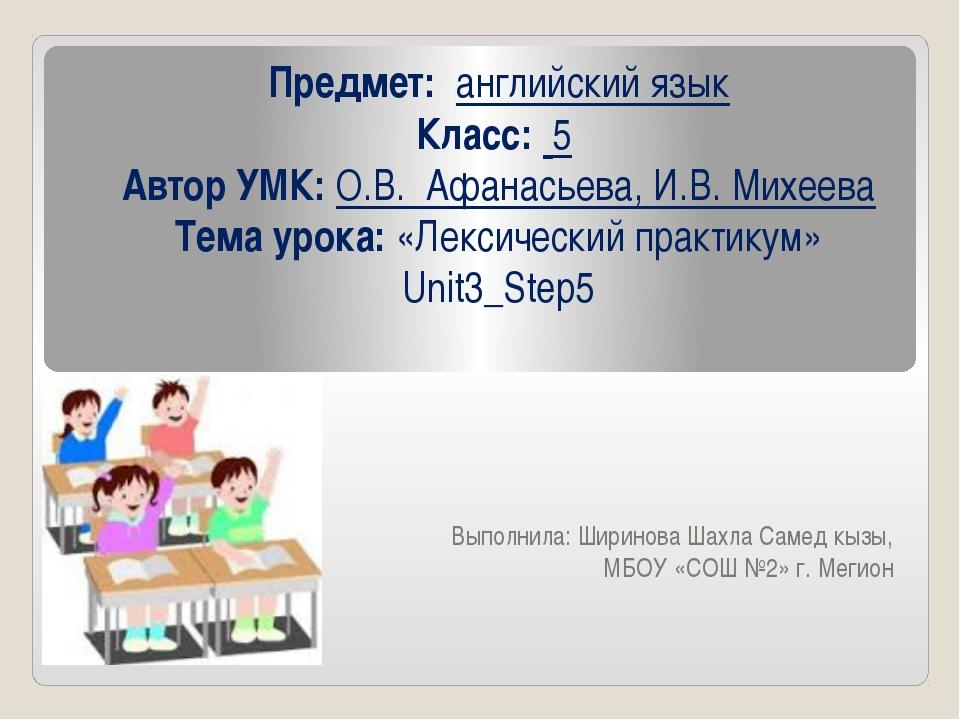 Предмет: английский язык Класс: 5 Автор УМК: О.В. Афанасьева, И.В. Михеева Те...