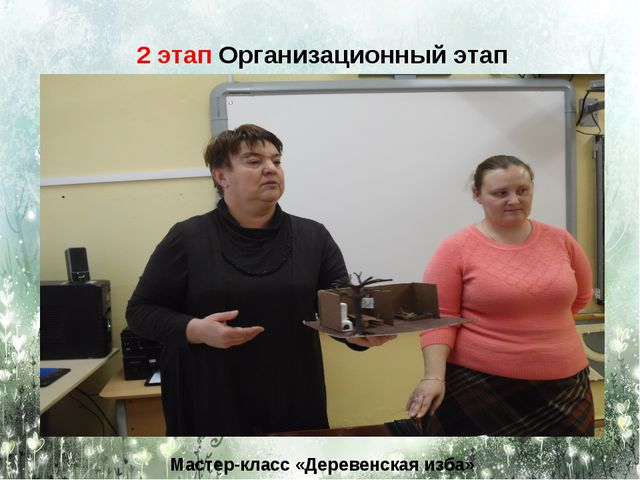 2 этап Организационный этап Мастер-класс «Деревенская изба»