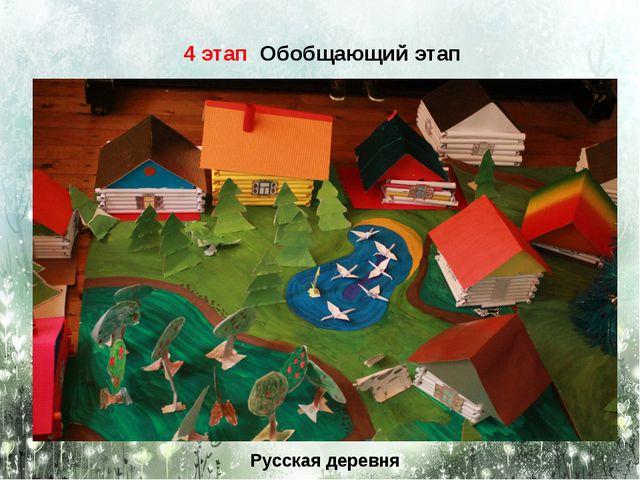 4 этап Обобщающий этап Русская деревня