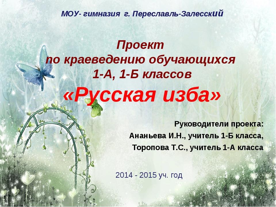 МОУ- гимназия г. Переславль-Залесский Проект по краеведению обучающихся 1-А,...