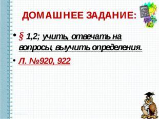 ДОМАШНЕЕ ЗАДАНИЕ: § 1,2; учить, отвечать на вопросы, выучить определения. Л