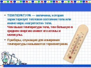ТЕМПЕРАТУРА — величина, которая характеризует тепловое состояние тела или ина