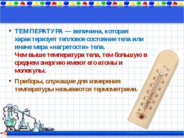 ТЕМПЕРАТУРА — величина, которая характеризует тепловое состояние тела или ина...