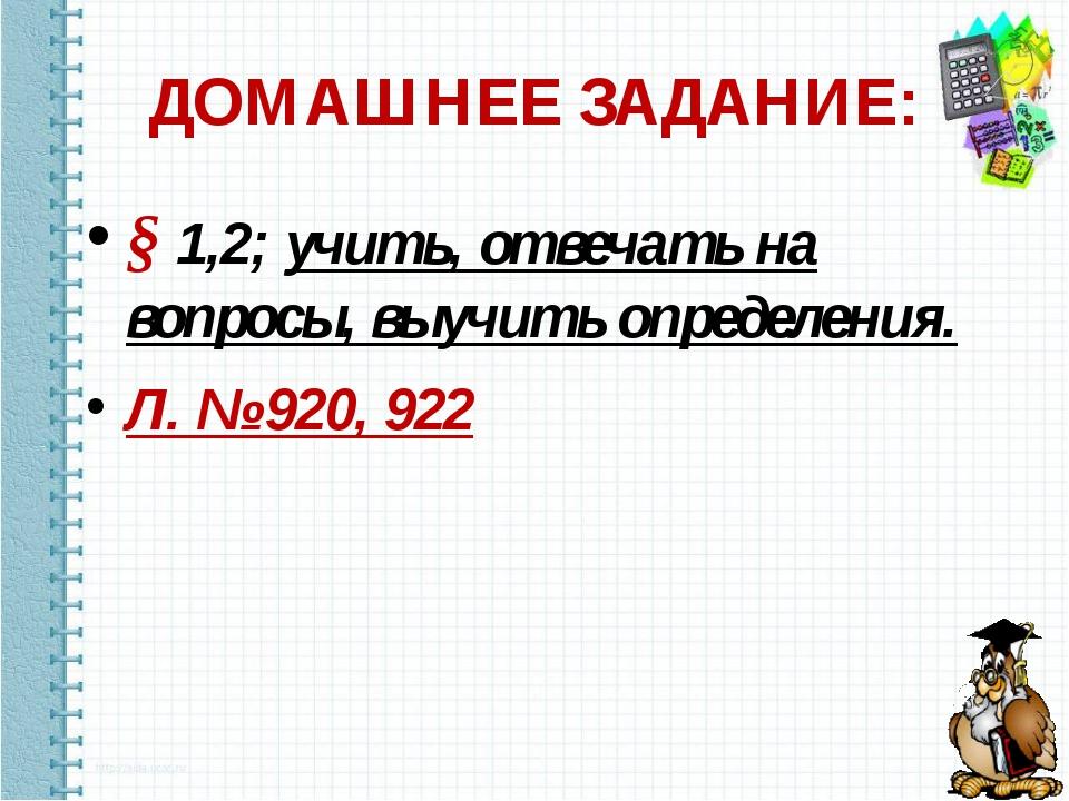 ДОМАШНЕЕ ЗАДАНИЕ: § 1,2; учить, отвечать на вопросы, выучить определения. Л...