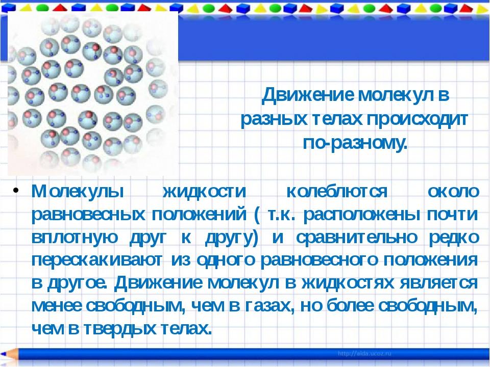 Молекулы жидкости колеблются около равновесных положений ( т.к. расположены п...