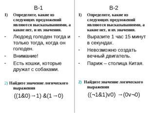 В-1 Определите, какие из следующих предложений являются высказываниями, а как