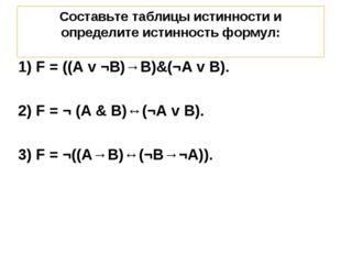 Составьте таблицы истинности и определите истинность формул: 1) F = ((A v ¬B)