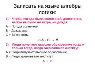 Записать на языке алгебры логики: Чтобы погода была солнечной, достаточно, чт