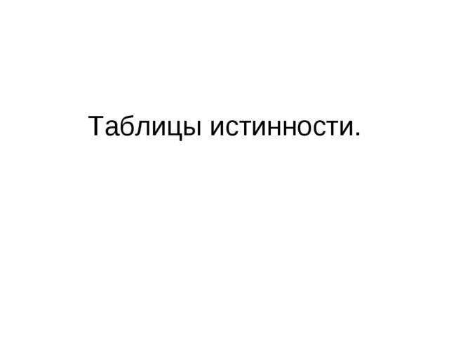 Таблицы истинности.