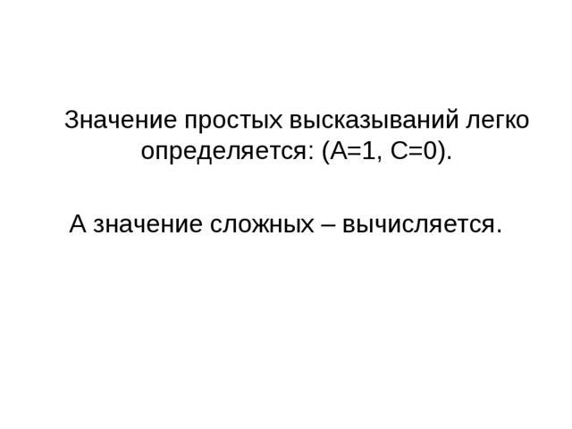 Значение простых высказываний легко определяется: (А=1, С=0). А значение сло...