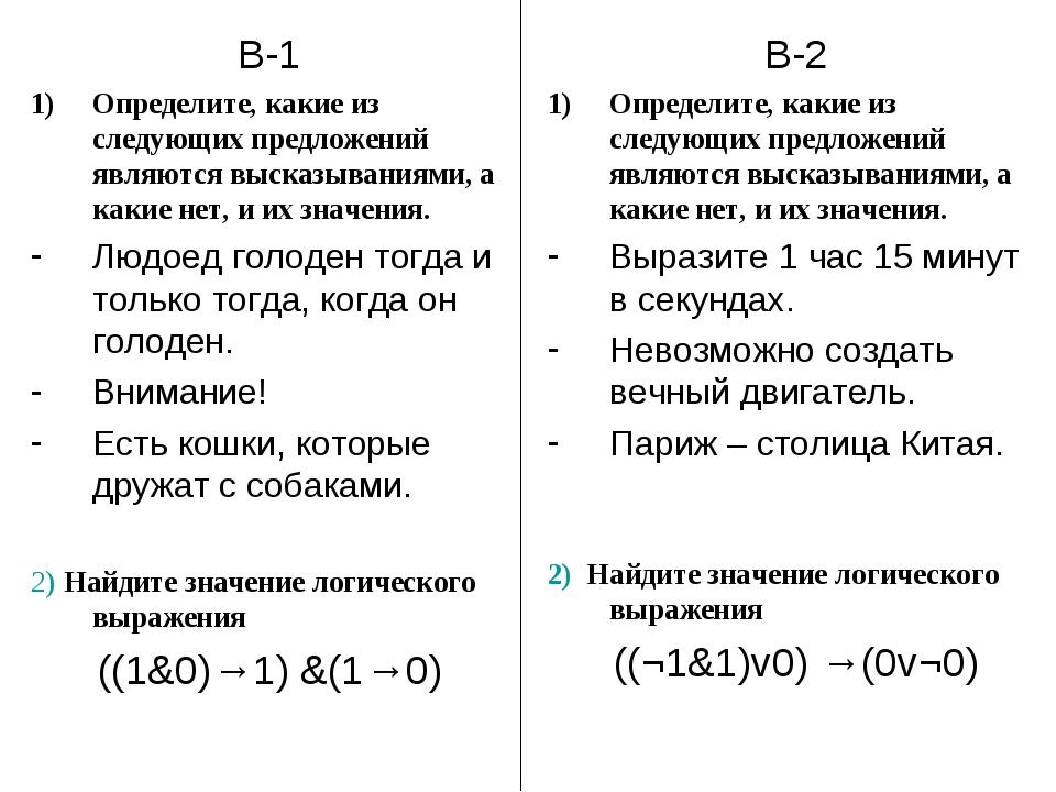В-1 Определите, какие из следующих предложений являются высказываниями, а как...