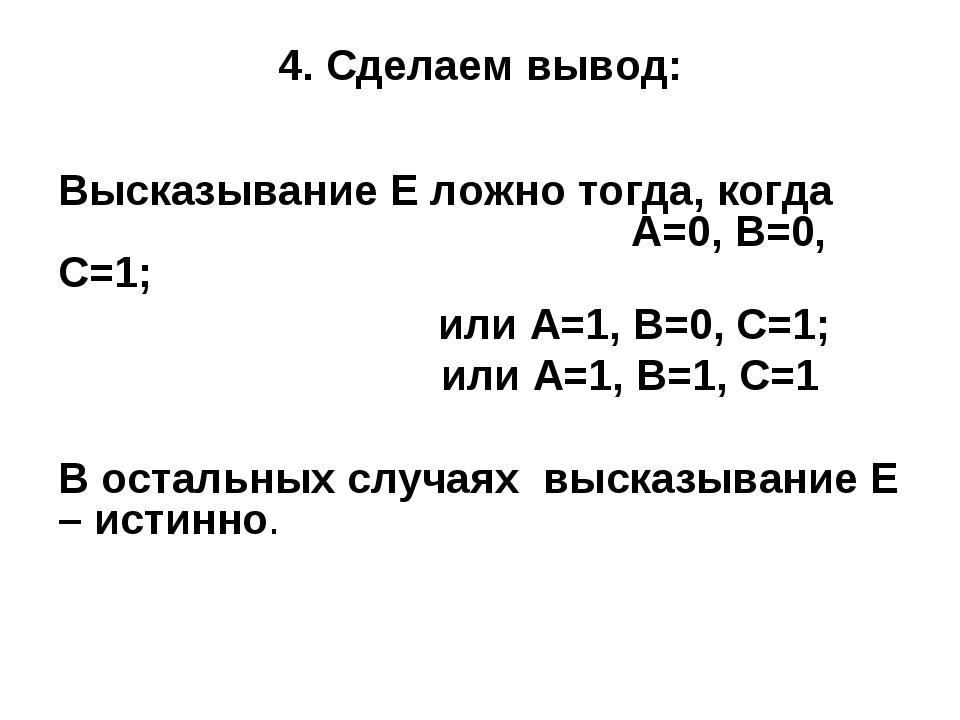 4. Сделаем вывод: Высказывание Е ложно тогда, когда  А=0, В=0, С=1; или А=...