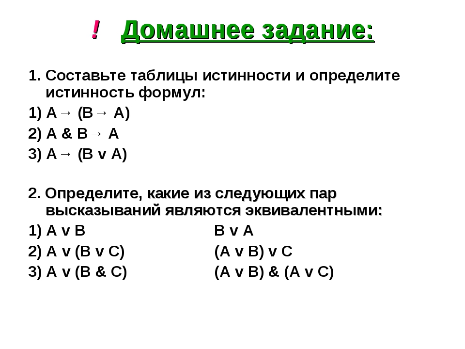 ! Домашнее задание: 1. Составьте таблицы истинности и определите истинность ф...