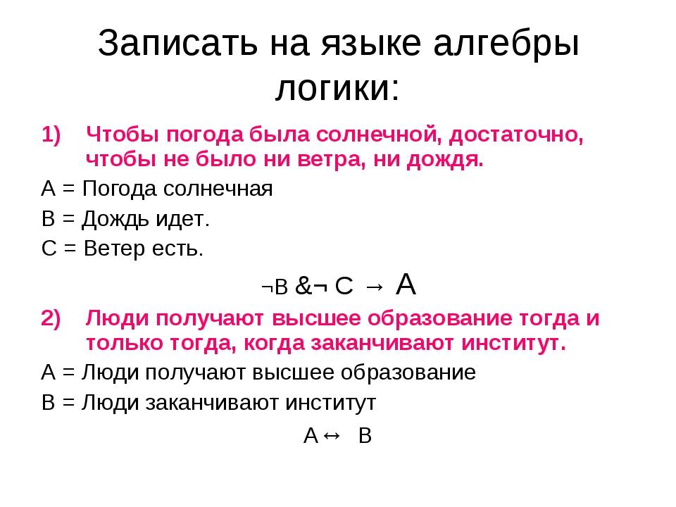 Записать на языке алгебры логики: Чтобы погода была солнечной, достаточно, чт...
