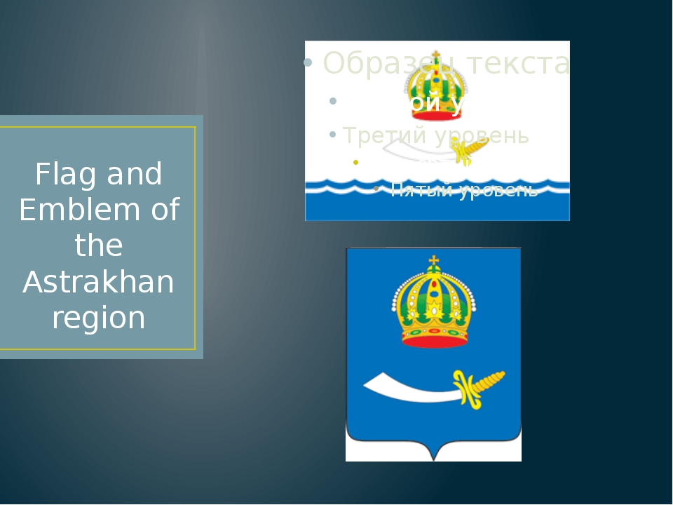 Flag and Emblem of the Astrakhan region