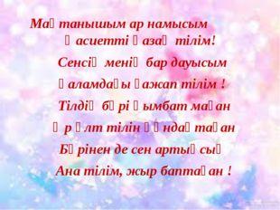 Мақтанышым ар намысым Қасиетті қазақ тілім! Сенсің менің бар дауысым Ғаламда