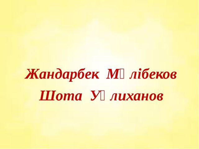 Жандарбек Мәлібеков Шота Уәлиханов
