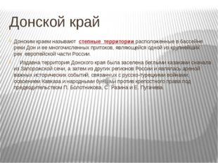 Донской край Донским краем называют степныетерритории расположенные в басс