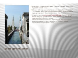 Волго-Донской канал Воды Волги и Дона слились между 1‑м и 2‑м шлюзами 31 мая