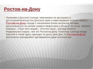Ростов-на-Дону Проживая в Донской столице, невозможно не рассказать о достопр