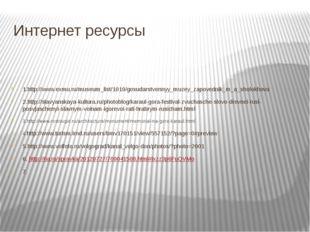 Интернет ресурсы 1.http://www.exmu.ru/museum_list/1010/gosudarstvennyy_muzey_