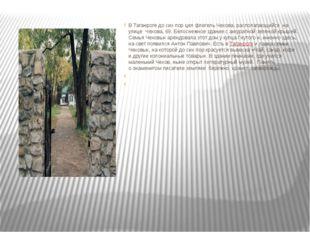 В Таганроге досихпорцелфлигель Чехова, располагающийся на улице Чехова