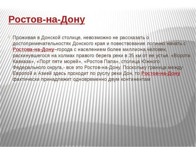 Ростов-на-Дону Проживая в Донской столице, невозможно не рассказать о достопр...