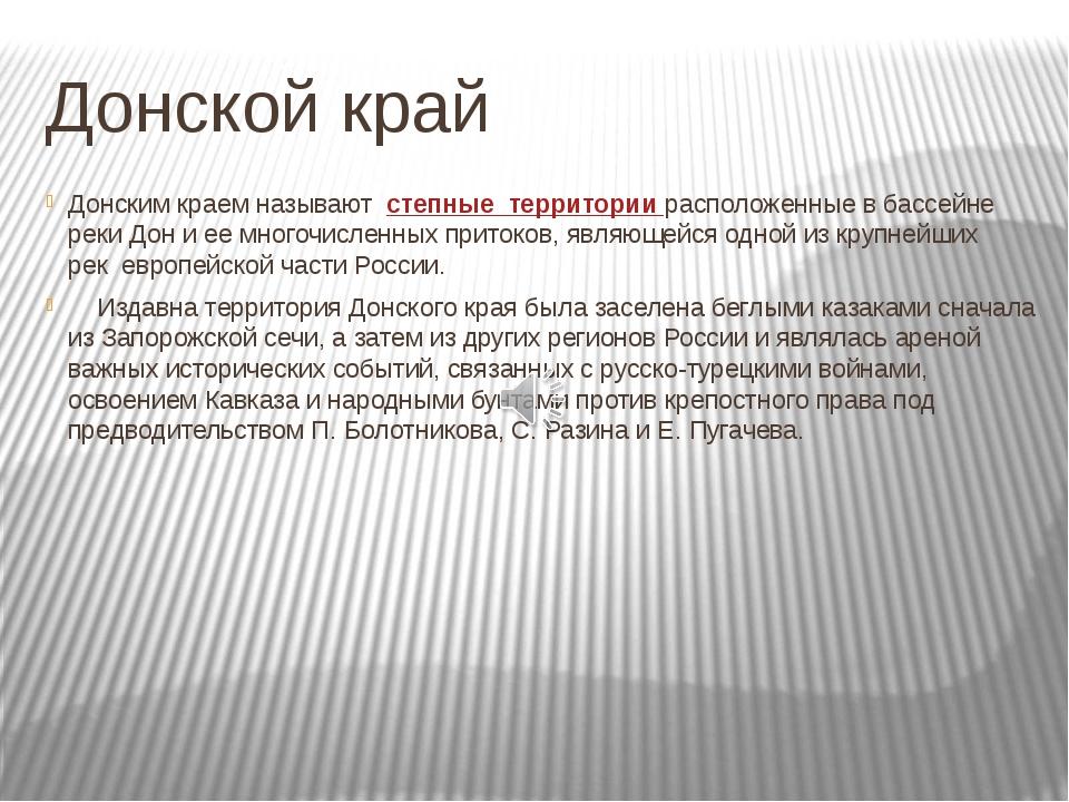 Донской край Донским краем называют степныетерритории расположенные в басс...
