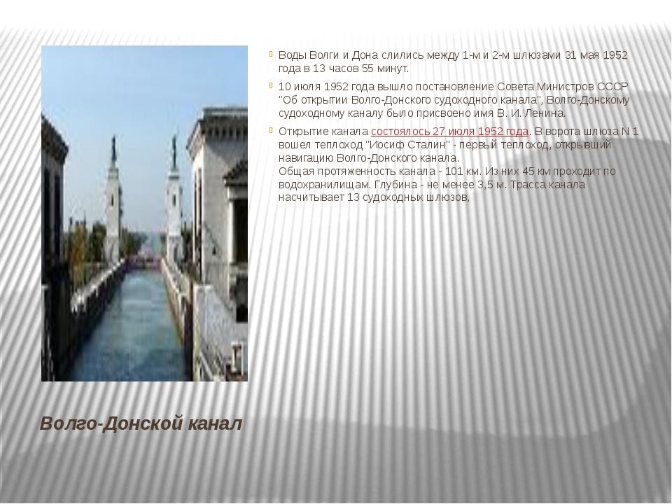 Волго-Донской канал Воды Волги и Дона слились между 1‑м и 2‑м шлюзами 31 мая...