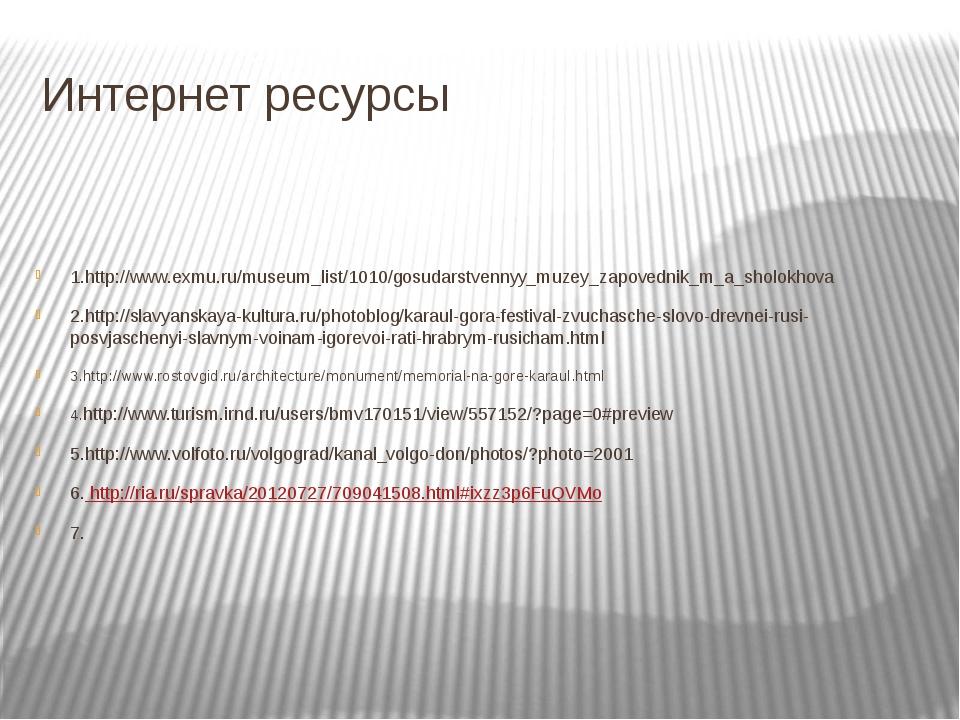 Интернет ресурсы 1.http://www.exmu.ru/museum_list/1010/gosudarstvennyy_muzey_...
