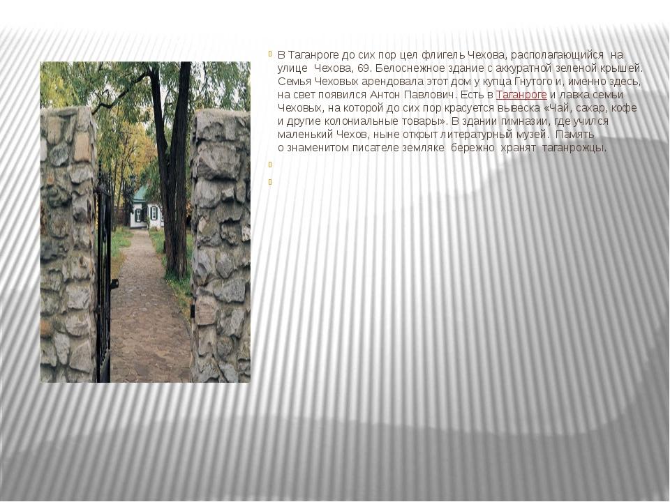 В Таганроге досихпорцелфлигель Чехова, располагающийся на улице Чехова...