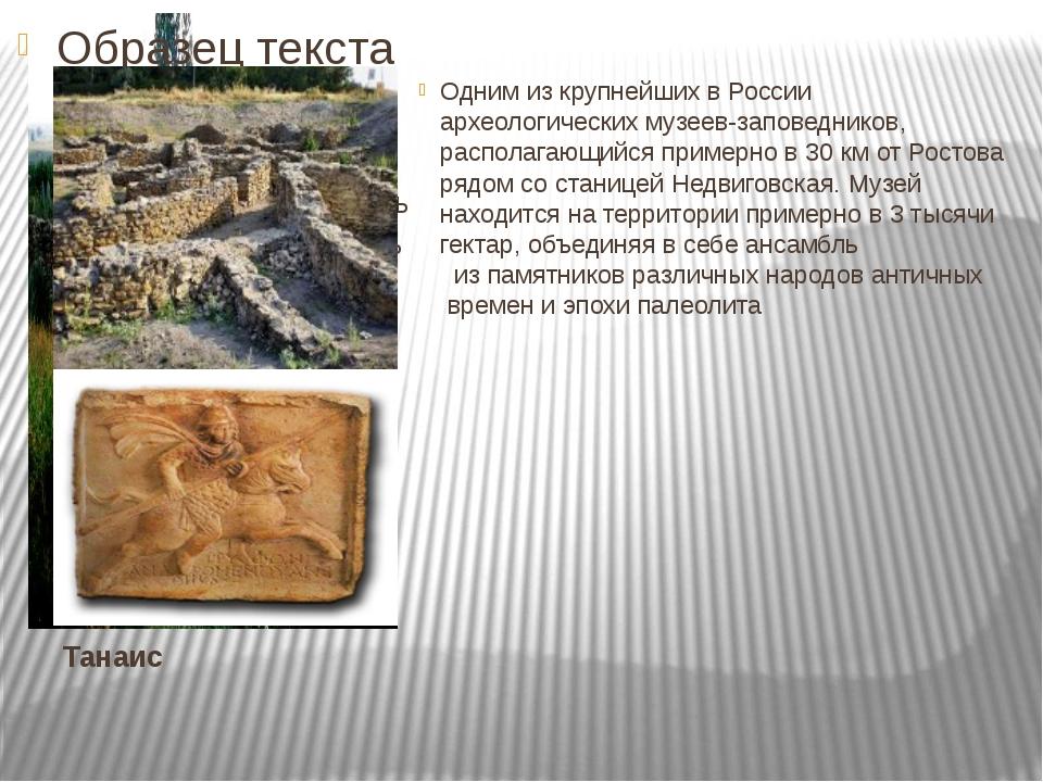 Танаис Одним изкрупнейших вРоссии археологических музеев-заповедников, расп...