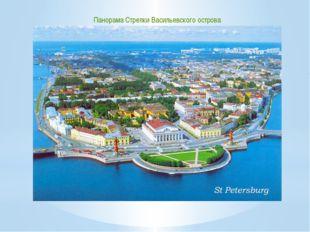 Панорама Стрелки Васильевского острова