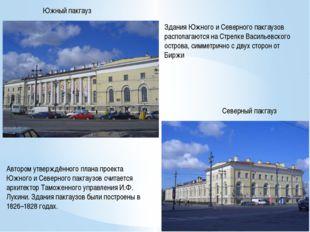 Здания Южного и Северного пакгаузов располагаются на Стрелке Васильевского ос