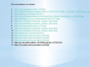 Использованные источники: http://www.spb-guide.ru/foto_370.htm http://img0.li