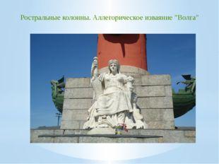 """Ростральные колонны. Аллегорическое изваяние """"Волга"""""""