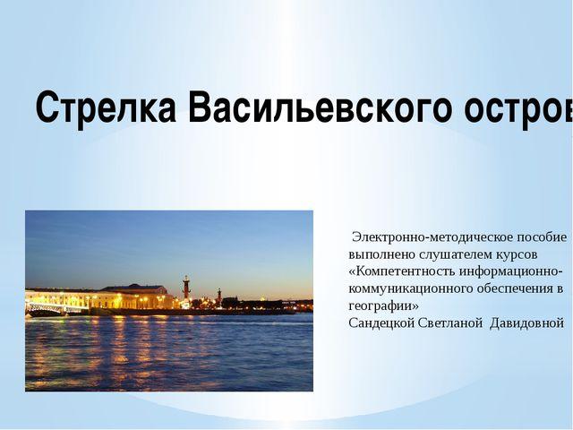 Электронно-методическое пособие выполнено слушателем курсов «Компетентность...