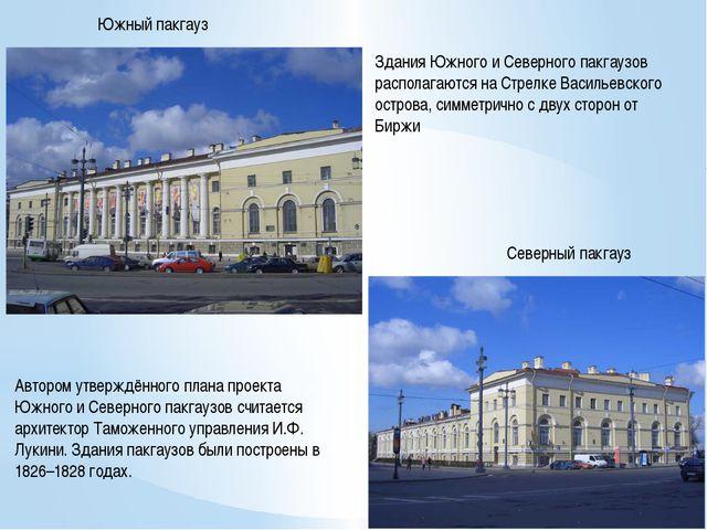 Здания Южного и Северного пакгаузов располагаются на Стрелке Васильевского ос...