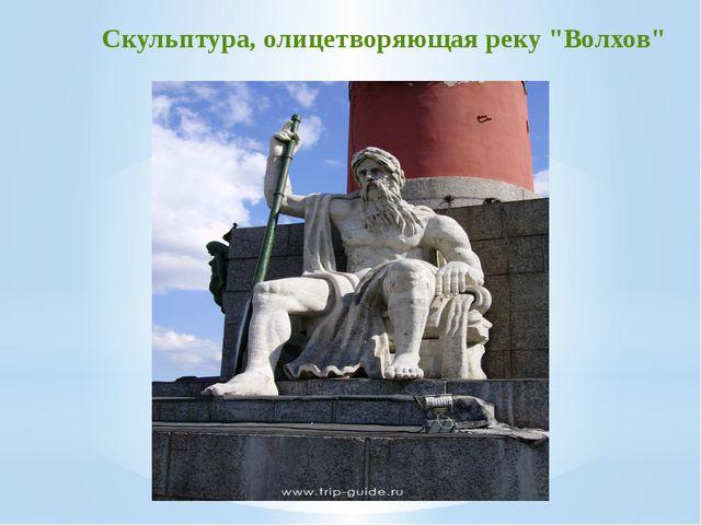 """Скульптура, олицетворяющая реку """"Волхов"""""""