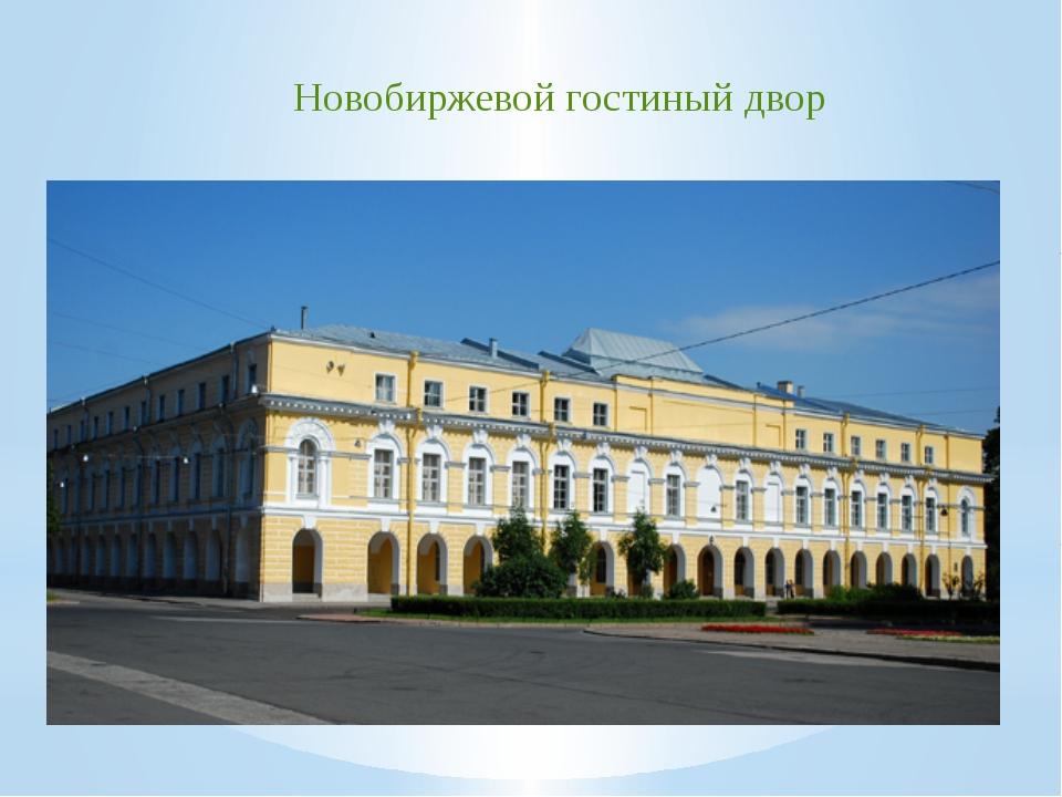 Новобиржевой гостиный двор
