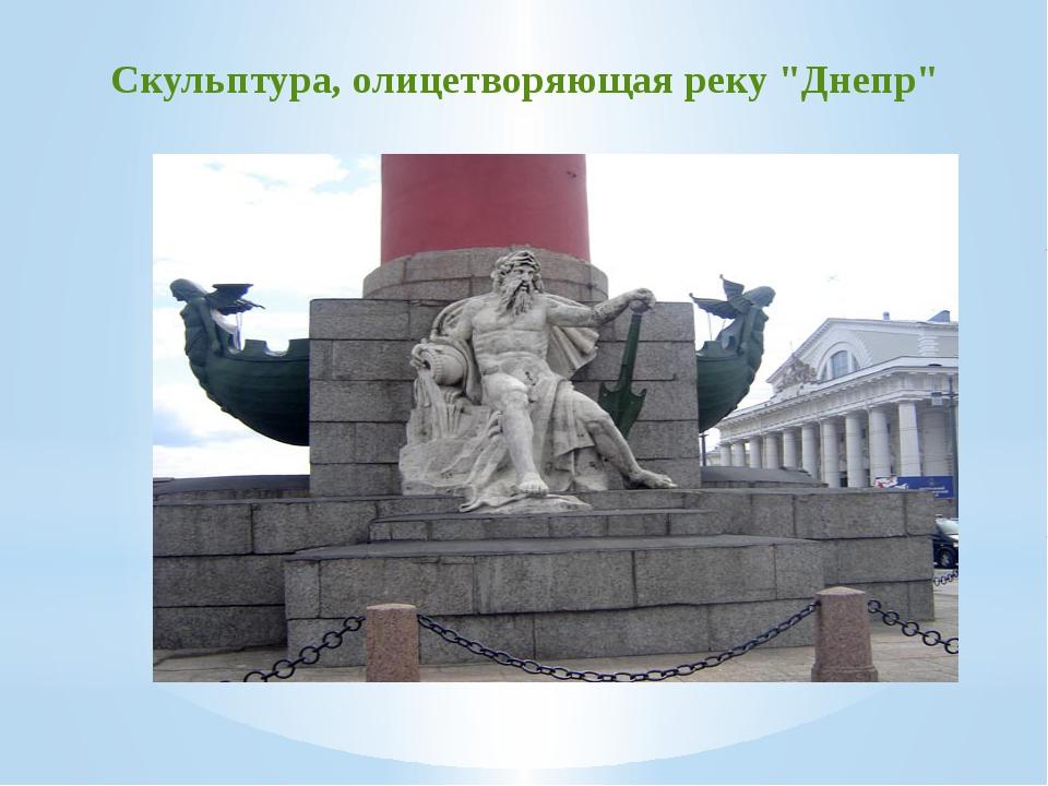 """Скульптура, олицетворяющая реку """"Днепр"""""""