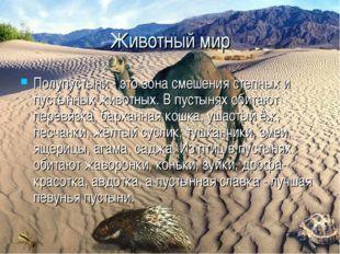 Полупустыни - это зона смешения степных и пустынных животных. В пустынях обит