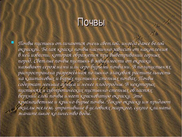 Почвы Почвы пустынь отличаются очень светлой, иногда даже белой окраской. Бел...
