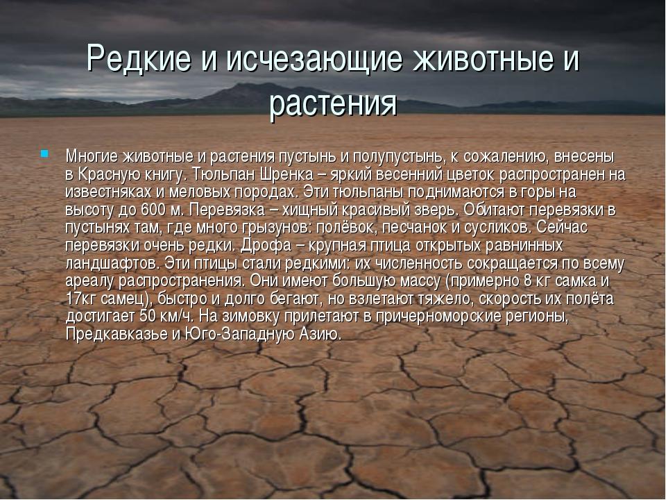 Редкие и исчезающие животные и растения Многие животные и растения пустынь и...