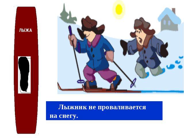 Лыжник не проваливается на снегу.