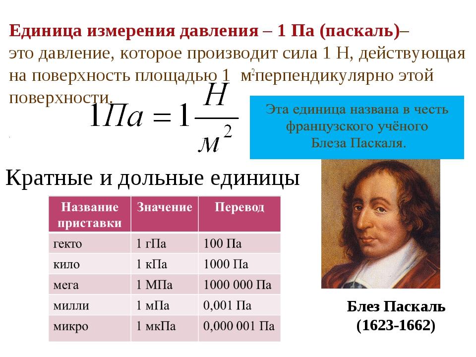 Единица измерения давления – 1 Па (паскаль)– это давление, которое производит...